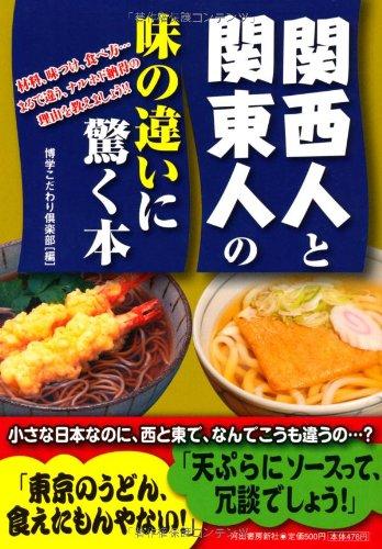 関西人と関東人の味の違いに驚く本 (ペイパーバックス)