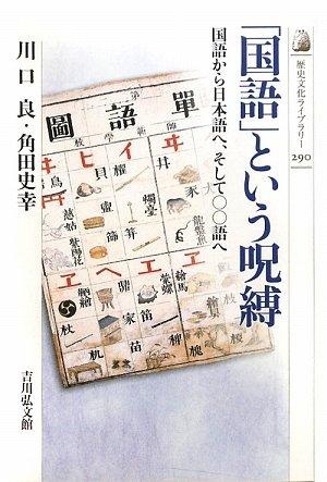 「国語」という呪縛―国語から日本語へ、そして○○語へ