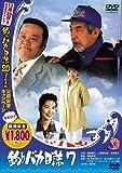 釣りバカ日誌 7 [DVD]