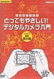 NHK 趣味悠々 中高年のためのとってもやさしい ! デジタルカメラ入門 Vol.1 撮影基本編 [DVD]