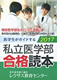 医学生がガイドする 私立医学部合格読本2017