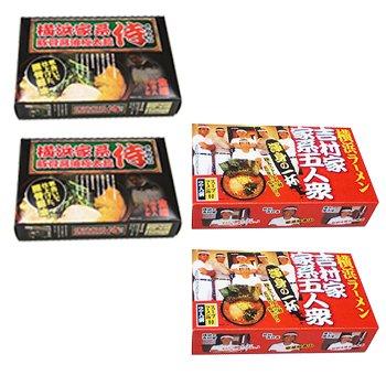 横浜ラーメン吉村家&横浜ラーメン侍 家系ラーメン 2店舗8食入 ご当地ラーメンセット (お中元・お歳暮・ギフト対応可)