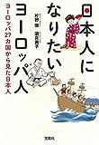 日本人になりたいヨーロッパ人 ~ヨーロッパ27カ国から見た日本人~ (宝島SUGOI文庫)