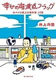 幸せの萌黄色フラッグ (ホペイロ坂上の事件簿 J2篇)