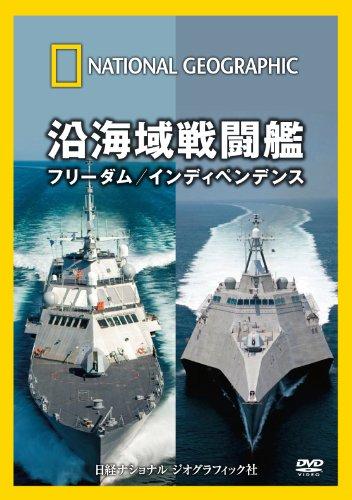 ナショナル ジオグラフィック 沿海域戦闘艦 フリーダム/インディペンデンス [DVD]