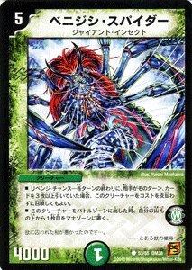 デュエルマスターズ 【 ベニジシ・スパイダー 】 DM38-053-C 《覚醒編 3》