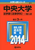 中央大学(法学部〈法律学科〉-一般入試) (2014年版 大学入試シリーズ)