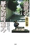 福岡の歴史的町並み—門司港レトロから柳川、博多まで