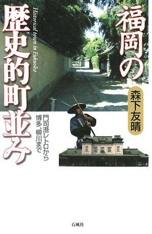 福岡の歴史的町並み