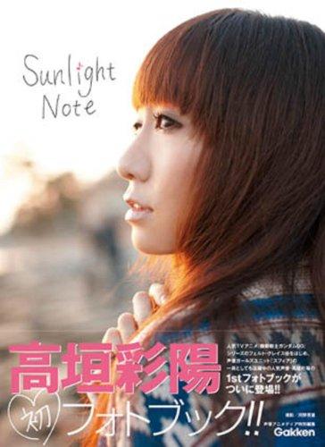 高垣彩陽フォトブック Sunlight Note