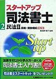 スタートアップ司法書士 民法2 第2版 (司法書士試験入門シリーズ)