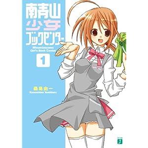 南青山少女ブックセンター 1 (MF文庫J)