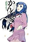 かんなぎ 第8巻 2013年06月27日発売