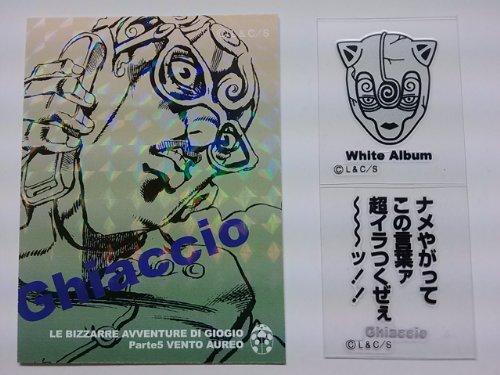 ジョジョの奇妙な冒険 リアルペイントシート 第5部 15 ギアッチョ/ホワイトアルバム単品