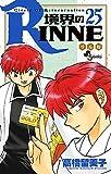 境界のRINNE 25 (少年サンデーコミックス)