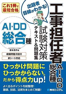 これ1冊で最短合格 工事担任者 Ai・dd総合種 試験対策テキスト&問題集