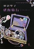 感傷旅行(センチメンタル・ジャーニィ)—Tanabe Seiko Collection〈3〉 (ポプラ文庫)