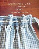 スモッキング刺しゅうの本―基本のステッチをすべて丁寧に (MARBLE BOOKS daily made)
