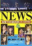 NEWSお宝フォトBOOK 誓い