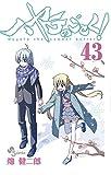 ハヤテのごとく! 43 (少年サンデーコミックス)