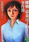 探偵・藤森涼子の事件簿 (実業之日本社文庫)