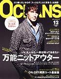 OCEANS (オーシャンズ) 2010年 12月号 [雑誌]