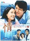 情 ~愛よりも深く~ DVD-BOX1