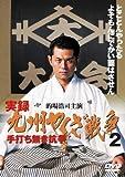 実録・九州やくざ戦争2~手打ち無き抗争~ [DVD]