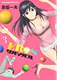 EROSサバイバル 3 (ヤングチャンピオン烈コミックス)