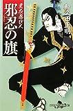 邪忍の旗―黒衣忍び人 (幻冬舎時代小説文庫)