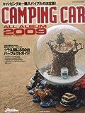 CAMPING CAR ALL ALBUM 2009―キャンピングカー購入バイブルの決定版! (ヤエスメディアムック 233)