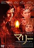 マリー ~もうひとりのマリア~ [DVD]