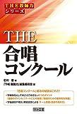 THE 合唱コンクール (「THE 教師力」シリーズ) -