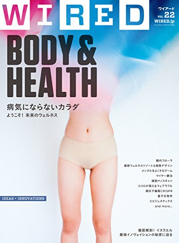 WIRED(ワイアード)VOL.22[雑誌]