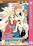 紅色HERO 16 (マーガレットコミックスDIGITAL)