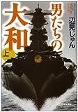 決定版 男たちの大和〈上〉 (ハルキ文庫)