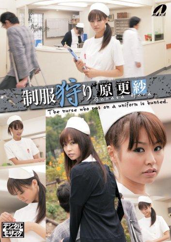 制服狩り 原更紗 [DVD]