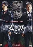表と裏 第5章[DVD]