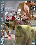 温泉旅館女湯盗撮[二] [DVD]