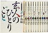 玄人(プロ)のひとりごと コミック 1-11巻セット (ビッグコミックススペシャル)