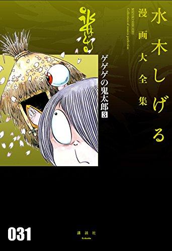ゲゲゲの鬼太郎(3) (水木しげる漫画大全集)