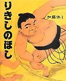 りきしのほし (こどもプレス)