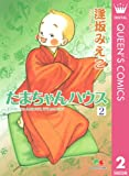 たまちゃんハウス 2 (クイーンズコミックスDIGITAL)