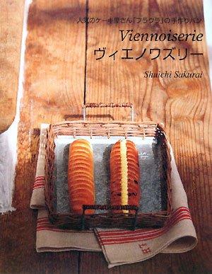 ヴィエノワズリー―人気のケーキ屋さん「フラウラ」の手作りパン