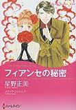 フィアンセの秘密 (ハーレクインコミックス・キララ)