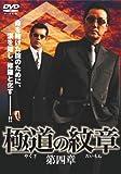 極道の紋章 第四章[DVD]