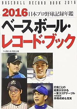 ベースボール・レコード・ブック 2016―日本プロ野球記録年鑑