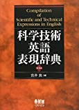 科学技術英語表現辞典(第3版)