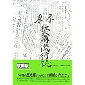 東京狂犬病流行誌