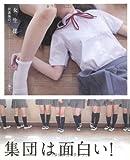 女生徒 放課後の、…果て。